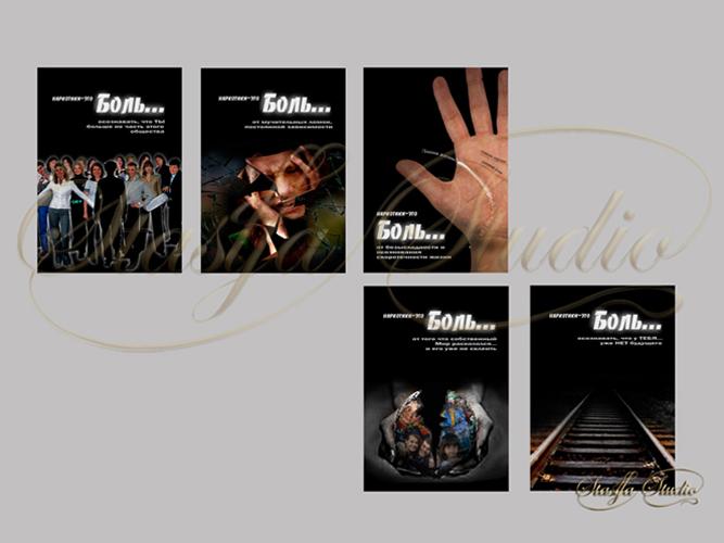Разработка серии социальных плакатов