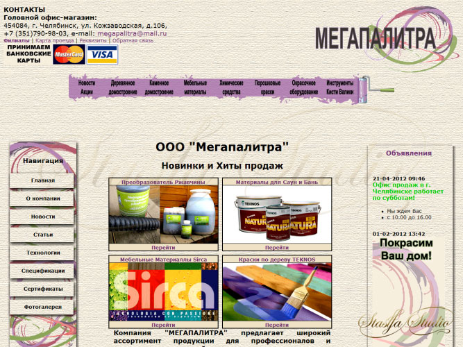 Разработка дизайна сайта - Компании Мегапалитра