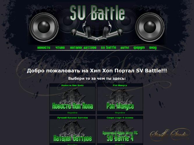 Разработка дизайна сайта - Портал SV Battle