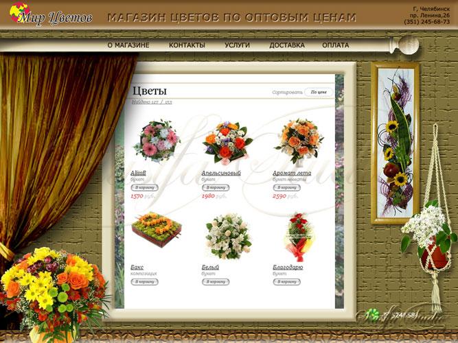 Разработка дизайна сайта - Магазин цветов
